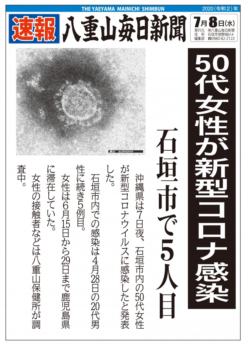感染 沖縄 者 コロナ