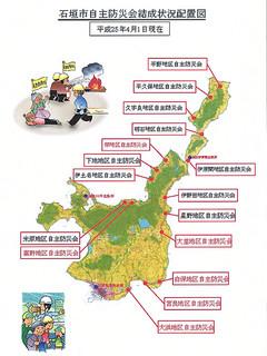 2012年度中に設置された石垣市自主防災会結成状況配置図