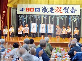 竹富公民館の第90回敬老会=8日、竹富島まちなみ館