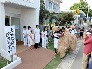 大浜獅子保存会が獅子舞で厄払いをした大浜診療所=29日午後4時すぎ