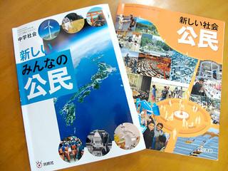 竹富町教育委員会が町内の中学校で使用している東京書籍版の公民教科書(資料写真)