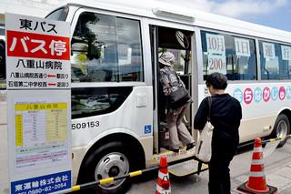 運行を開始した東運輸の「まちなかじゅんかんバス」を利用する市民ら=1日午後、八重山病院前