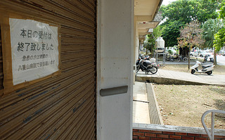 2005年3月に閉鎖された石垣市救急診療所=4日、県立八重山病院内