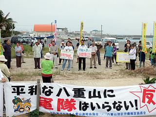 抗議集会で「八重山に軍隊はいらない」と訴える人たち=9日午後5時すぎ、サザンゲートブリッジ入り口