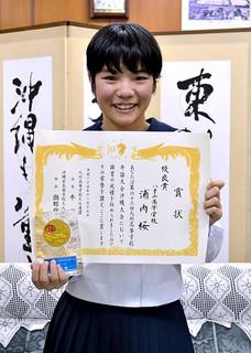 第63回九州高等学校弁論大会沖縄大会で優良賞を獲得した八重山高校1年の浦内桜さん=18日午後、同校