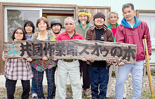 共同作業所スオウの木の利用者の皆さん=2013年10月25日午前(同作業所提供)