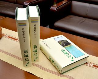発刊された竹富町史第5巻「新城島」