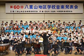 第60回八重山地区音楽発表会で小学校の最後の演目「めぐり会う歌にのせて」を披露する各校の代表者たち=1日午後、市民会館大ホール