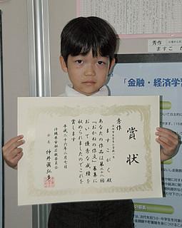 「おかねの作文」で秀作に輝いた宮良小学校1年の増子雅久君=7日、県庁