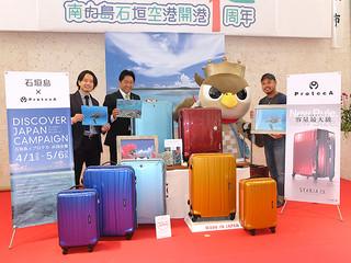 エースの店舗で行われる石垣島PRキャンペーンのイメージ=7日午後、南ぬ島石垣空港
