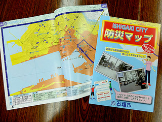 石垣市が新たに作成した冊子版防災マップ