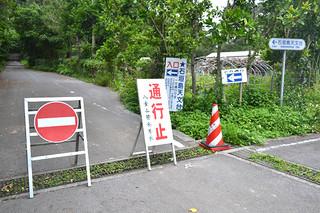 土砂崩れの危険性で通行止めとなっている前勢岳林道=20日午前