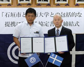 協定書を交わす髙野二郎学長(右)と中山義隆市長=23日午後、市役所庁議室