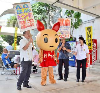 献血推進キャラクター「けんけつちゃん」も参加した八重山ライオンズクラブのPR活動=2日午前、石垣市役所