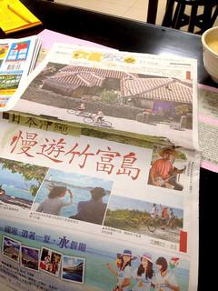 台湾の一般紙「リンゴ日報」が5月31日付で掲載した竹富島特集(小笹俊太郎さん提供)