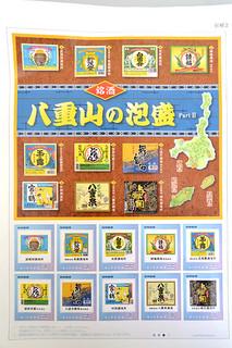 24日から発売されているフレーム切手「銘酒~八重山の泡盛~PartⅡ」