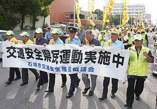 夏の交通安全県民運動の街頭パレードで市民に交通ルールの順守と交通事故防止を訴える参加者=9日午後、新栄公園付近
