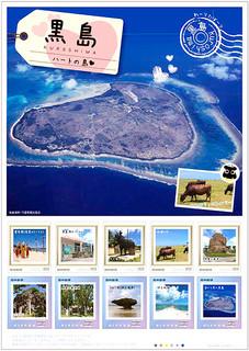 「ハートの島黒島」