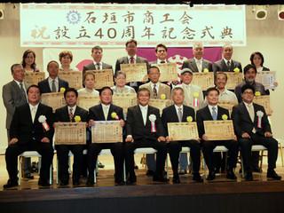 石垣市商工会の設立40周年記念式典で表彰を受けた元役員ら=23日夕、ホテル日航八重山