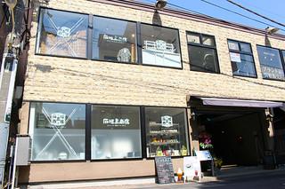 東京都渋谷区代官山町に13日、オープンした石垣島関連産品のセレクトショップ「石垣島商店」