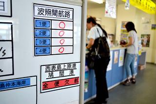 西表上原航路の欠航を知らせる掲示板=19日午後、石垣港離島ターミナル