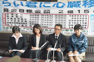 記者会見で息子の心臓移植に向け県民に募金協力を呼びかける父親の良道さん(右から2人目)と母親の美香さん(同3人目)=21日午後、県庁記者クラブ