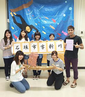 石垣島の漁業で使われるスマムニ(方言)約550単語を収録した「石垣市字新川の漁業関連語彙」を手にする琉球大学「琉球方言研究クラブ」のメンバー=26日午後(﨑山さん提供)
