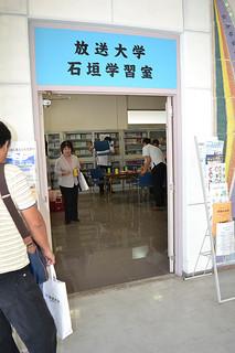 石垣港ターミナルに設置された放送大学石垣学習室=28日午後