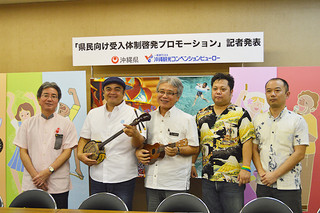 新しい沖縄の観光ソング制作を発表するBEGINの比嘉栄昇さん(左から2人目)=6日午後、県庁記者クラブ