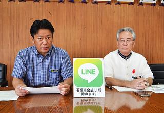 ラインの登録を呼びかける中山市長=15日午前、市役所庁議室
