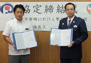 協定書に調印する仲村署長(右)と中山市長