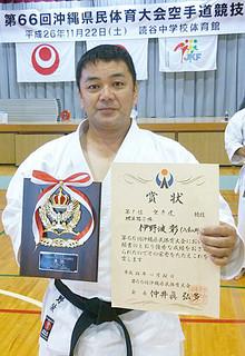 空手壮年男子棒で優勝した伊野波彰