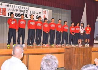 優勝祝賀会で九州、全国大会への抱負を述べる大浜中駅伝チームの部員ら=26日夜、大浜公民館