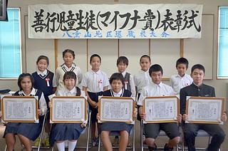 マイフナー賞を授賞した人たち=7日午後、大浜信泉記念館多目的ホール