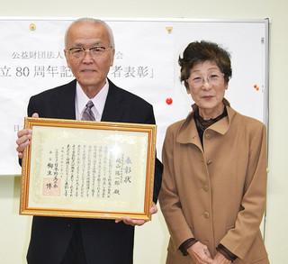 日本野鳥の会の創立80周年記念で功労者として表彰された﨑山陽一郎さん(左)と妻の多津美さん=19日午前、環境省国際サンゴ礁研究・モニタリングセンター