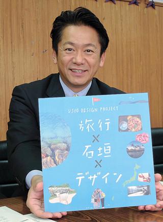 ウシオデザインプロジェクトの第2弾「旅のデザイン」の冊子をPRする中山義隆市長=19日午後、庁議室
