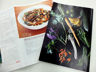 八重山産ハーブの図鑑、レシピなどをまとめた「命草本」のサンプル