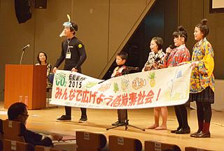 低炭素杯2015で赤土流出防止の取り組みを訴えた八重農環境工学部と小学生の共同研究グループのメンバー=13日午後、東京ビッグサイト