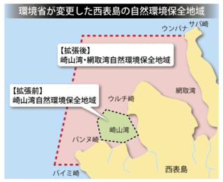 環境省が変更した西表島の自然環境保全地域