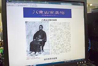 「八重山写真帖」などの写真が公開されている市史編集課のホームページ。7月には石垣市史デジタル資料室を立ち上げ、さらに内容を充実していく=20日午後