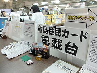 県の沖縄離島住民等交通コスト負担軽減事業の適用を受けるには離島住民カードが必要。石垣市は記載台を用意して対応している=25日午前、1階市民課窓口