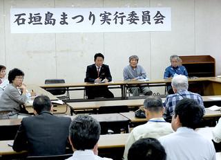 今年の日程などを確認した石垣島まつり実行委員会のメンバー=26日夕、市役所会議室