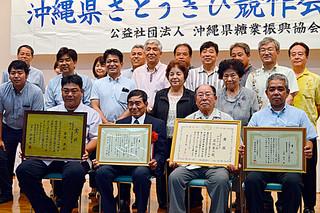 八重山の生産農家が好成績を収めた第39回県さとうきび競作会の表彰式=24日午後、沖縄産業支援センター