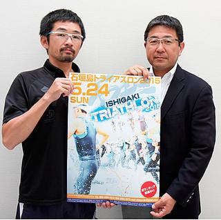 石垣島トライアスロン大会2015へのボランティア参加を呼びかけた日本トライアスロン連合の西沢潤委員(右)と同大会事務局の新谷敦史氏=28日午後、八重山毎日新聞社