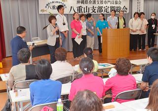 県介護支援協会八重山支部の初めての総会で選任された役員ら=13日午後、八重の杜会議室