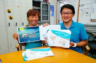 パンフレット「あんなんだったよ~石垣島」を手にする笠原利香さん(左)と大堀健司さん=20日午後、本社