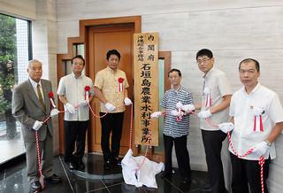 石垣島農業水利事業所の看板を除幕する関係者ら=22日午後、浜崎町の事務所
