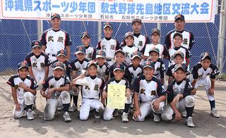 県スポーツ少年団軟式野球先島地区ブロック交流会を制し、8月の九州ブロック大会の出場権を獲得した少年武蔵=5月31日午後、市中央運動公園第二野球場