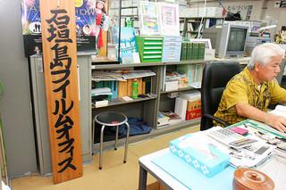 石垣島フィルムオフィスが今月末にも石垣市観光交流協会に業務が移管される=5月28日、石垣市観光文化課