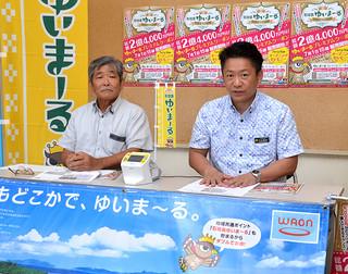7月1日からの石垣島ゆいまーるプレミアムクーポン販売開始に向けて会見した中山義隆市長(右)と我喜屋隆市商工会長=5日午後、市商工会ホール